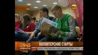 Обучение волонтеров для Сочи