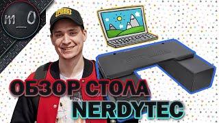 Обзор стола для компьютера - Nerdytec Couchmaster Cycon