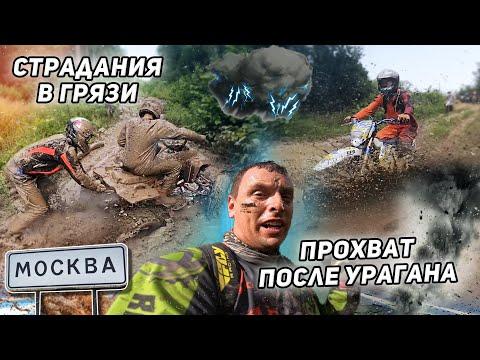 Прохват в Москве после урагана. Страдания в грязи.