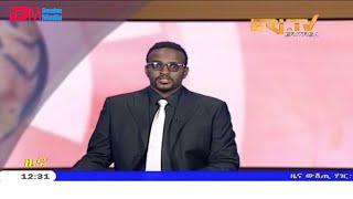 ERi-TV, Eritrea - Tigrinya News for April 20, 2019