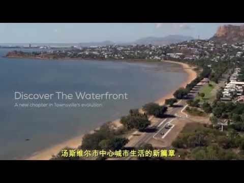 Townsville City Waterfront Priority Development Area - Chinese
