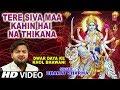 Tere Siva Maa Kahin Hai Na Thikana I Devi Bhajan I BHARAT SHARMA I Dwar Daya Ke Khol Bhawani