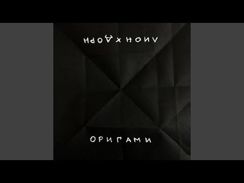 Оригами (feat. Иван Дорн)