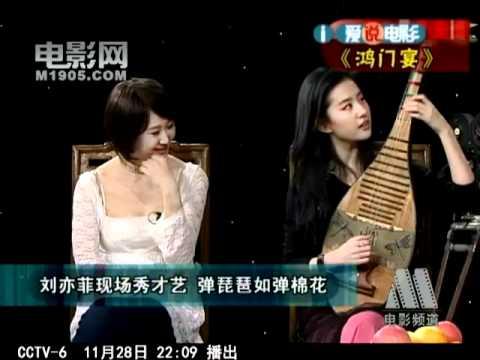 劉亦菲[2011.10.15]CCTV6《愛說電影》:劉亦菲秀才藝虞姬彈琵琶酷似彈棉花.flv - YouTube