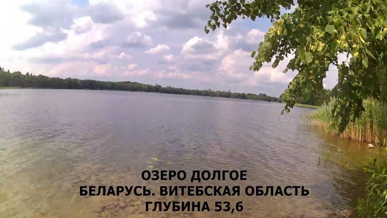 Озеро Долгое, Самое глубокое озеро Беларуси/Lake Dolgoe, Belarus .