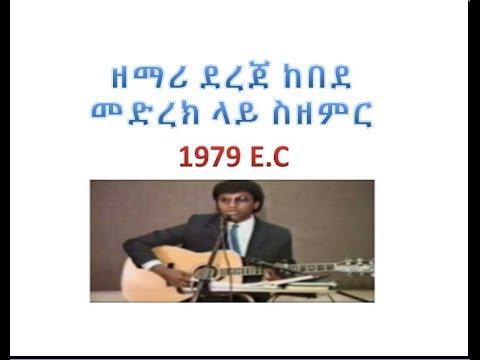 Dereje Kebede Video ዘማሪ ደረጀ ከበደ መድረክ ላይ ስዘምር 1979 E.C