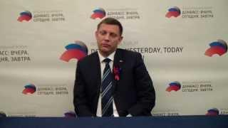 Александр Захарченко о жителях Донецкой Народной Республики, находящихся под украинской оккупацией.