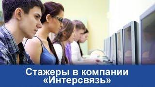 Выпускники Уральской школы машинного обучения проходят стажировку в компании «Интерсвязь»