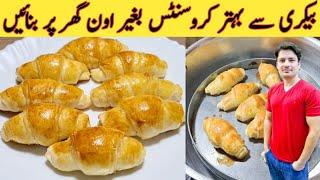 Croissant Recipe Without Oven By Ijaz Ansari  موٹی ہلالی روٹی گھر پر بنائیں  No Oven Baking