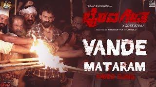 Bhairava Geetha Vande Mataram ( Song) | Dhananjaya | Irra Mor | Siddhartha Thatholu | RGV