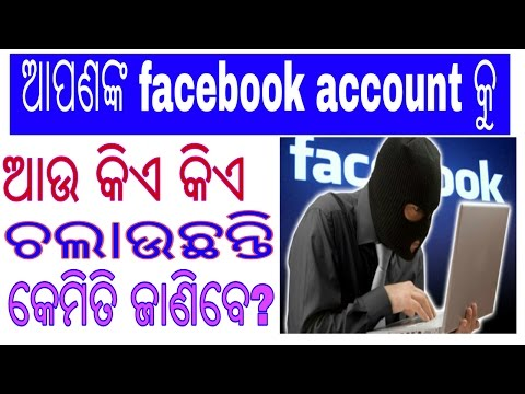 How to know whos running your facebook account on other phone in odia