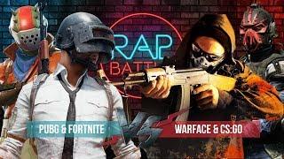 - Рэп Баттл 2x2 Warface CS GO vs. PlayerUnknown s Battlegrounds PUBG Fortnite