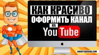 Канал YouTube. Как красиво оформить канал на YouTube [Новый дизайн]([ПОДАРОК] КАК СТАТЬ ВЫСОКООПЛАЧИВАЕМЫМ КОНСУЛЬТАНТОМ: http://andriyshevaha.com/blog/free-youtube Проект скачайте тут: http://yadi.sk/..., 2013-10-21T10:30:35.000Z)