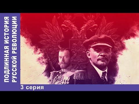 Подлинная История Русской Революции. 3 серия. Сериал 2017. Документальная Драма