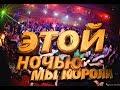 Этой ночью мы короли Песня HOME Лето mp3