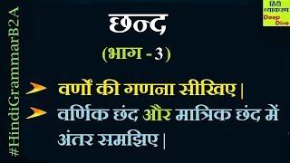 Hindi Chhand (छंद)-3 ( वर्णिक छंद के प्रकार, वर्णिक और मात्रिक छंद में अंतर) - All Competitive Exams