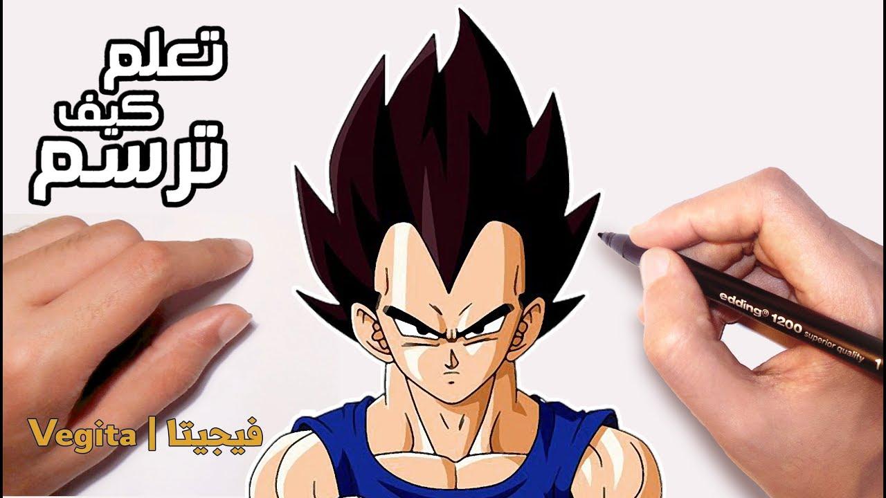 كيفية رسم فيجيتا من دراغون بول How To Draw Vegeta Dragon Ball