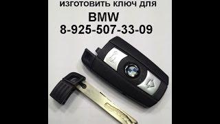Изготовление  ключа по замку багажника мерседес 8-925-507-33-09(, 2014-10-08T16:36:26.000Z)