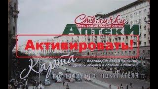 "stolichki.ru: где активировать карту ""Столички"""