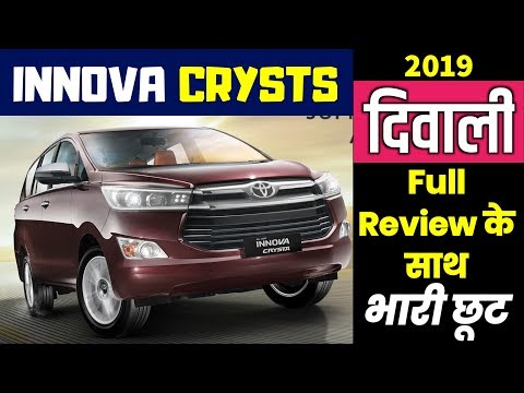 innova-crysta-gx-7str-diwali-offer-2019-with-cash-discount,on-road-price,emi,specs,full-review