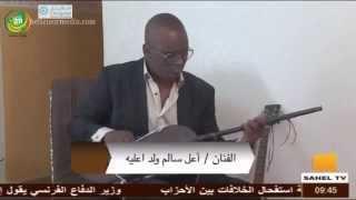الفنان اعل سالم ولد اعلي *ابياته الوداع + شفت الغزلان فگرارة * قناة الساحل
