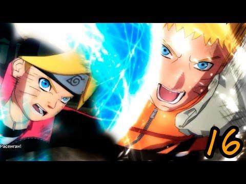САМЫЙ ЭПИЧНЫЙ БОЙ - ВЗРОСЛЫЙ НАРУТО ПРОТИВ БОРУТО ► Naruto Storm 4 Road to Baruto Прохождение #16