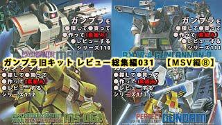 ガンプラ 旧キットレビュー 総集編031【MSV編 08】(Gundam/Gunpla)【ゆい・かじ/Yui Kaji】