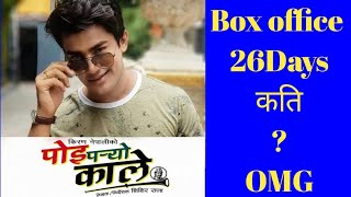 #poiparyokale#pooja#aakash#saugath   NepalI movie \poi paryo kale\superhit\26Days\box office
