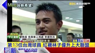 最新》第13位台灣球員 紅襪林子偉升上大聯盟