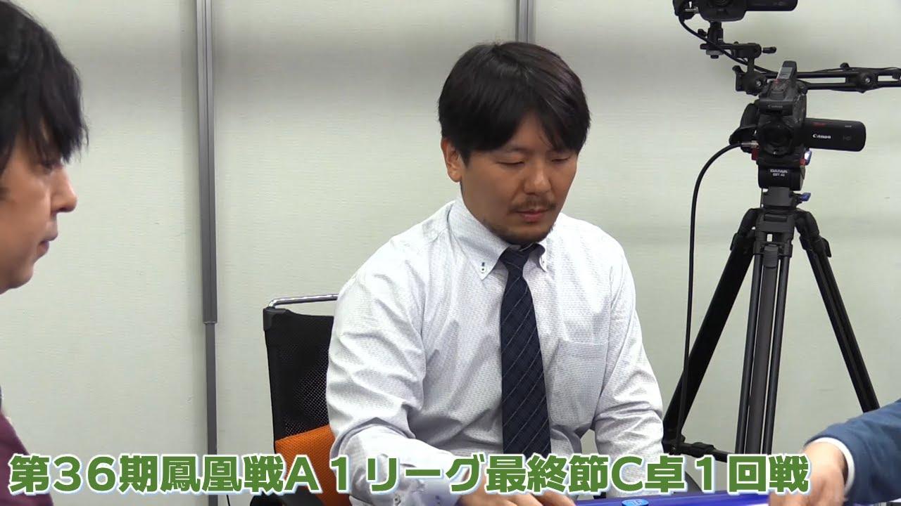 【麻雀】第36期鳳凰戦A1リーグ最終節C卓1回戦