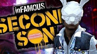 infamous: Second Son - СЕКРЕТНАЯ СПОСОБНОСТЬ! БУМАЖНЫЙ ПРОВОДНИК (Как получить маску? )