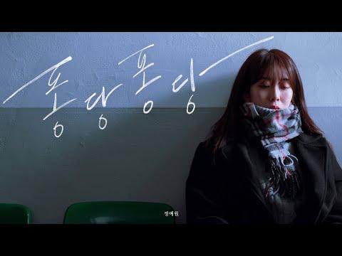 퐁당퐁당 / Yewon