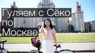 Японка в России | Гуляем по Москве с Сёко из Японии