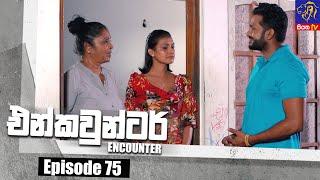 Encounter - එන්කවුන්ටර් | Episode 75 | 01 - 09 - 2021 | Siyatha TV Thumbnail