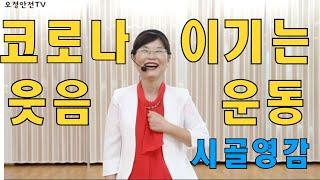 """[강경란의 실크TV] """"코로나 이기는 웃음 운…"""