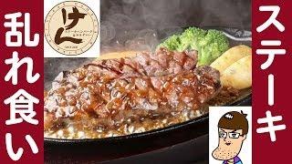 ステーキけんで乱れ食い!【サラダバー】【大食い】 thumbnail