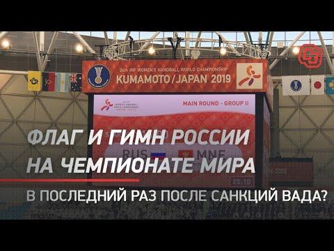 Флаг и гимн России на чемпионате мира. В последний раз после санкций ВАДА?
