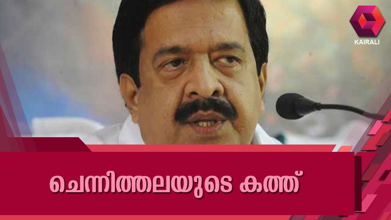 Ramesh Chennithala Writes Letter Seeking Scrutiny of S Rajendran MLA's Land In Munnar