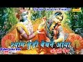 Download श्याम चूड़ी बेचने आया || Shyam Chudi Bechne Aaya || Hindi Biggest Popular Krishna Bhajan MP3 song and Music Video