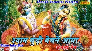 Repeat youtube video श्याम चूड़ी बेचने आया || Shyam Chudi Bechne Aaya || Hindi Biggest Popular Krishna Bhajan