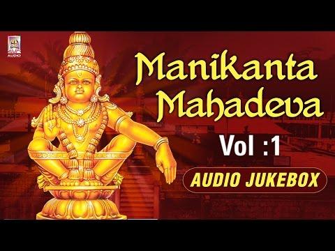 Manikanta Mahadeva (Vol 1) - Lord Ayyappa Devotional Songs In Telugu - Telugu Songs 2016