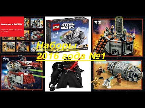 Скачать Игру Лего Звездные Войны 2016