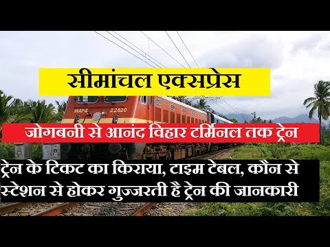 सीमांचल एक्सप्रेस | Jogbani To Anand Vihar Terminal | Seemanchal Express | 12487 Train Info