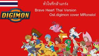 Digimon OST  -Brave Heart Thai Version TH  หัวใจที่กล้าแกร่ง [Cover By MRONELOL]