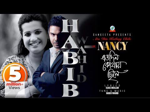 Habib Wahid ft. Nancy - Eto Din Kothay Chile | এত দিন কোথায় ছিলে | Bangla Lyrical Video