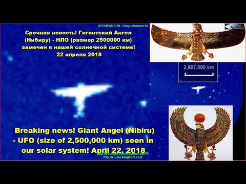 nouvel ordre mondial | Breaking news! Giant Angel (Nibiru) - UFO (size of 2,500,000 km) seen in our solar system! April 22, 2018