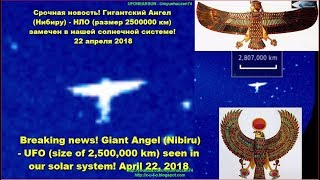 Breaking news! Giant Angel (Nibiru) - UFO (2,500,000 km) in our solar system! April 22, 2018