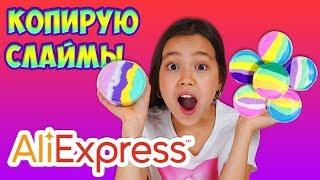 ЭТО EASY✌️КОПИРУЮ СЛАЙМЫ с AliExpress/ ВПЕРВЫЕ на YOUTUBE!