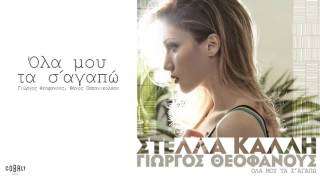 Στέλλα Καλλή - Όλα Μου Τα Σ' Αγαπώ - Official Audio Release