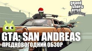 Предновогодний обзор GTA: San Andreas от AndroidInsider.ru